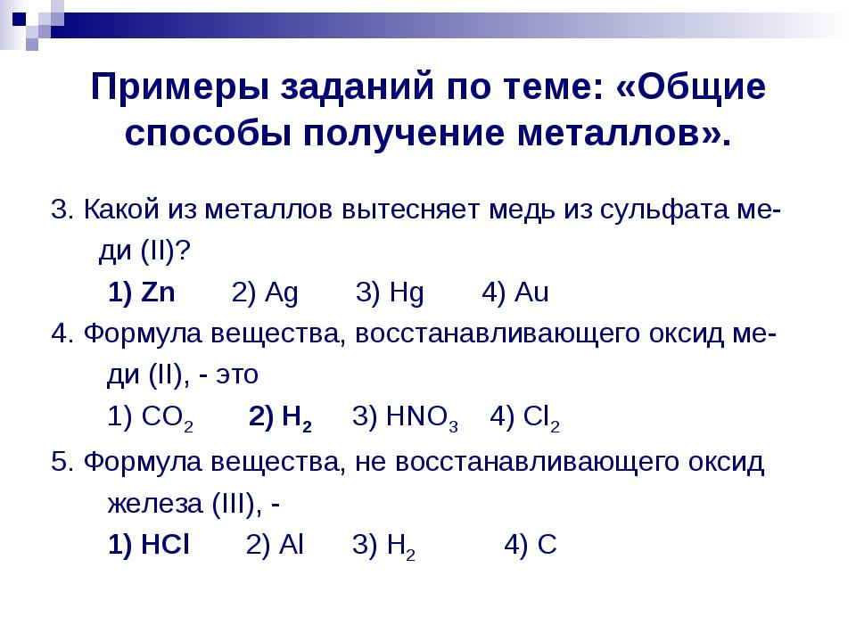Примеры заданий по теме: «Общие способы получение металлов». 3. Какой из мета...