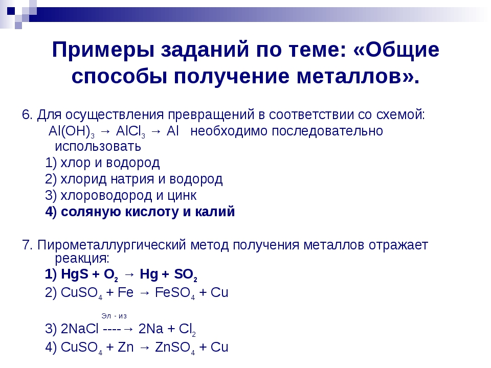 Примеры заданий по теме: «Общие способы получение металлов». 6. Для осуществл...
