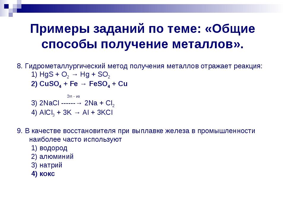 Примеры заданий по теме: «Общие способы получение металлов». 8. Гидрометаллур...