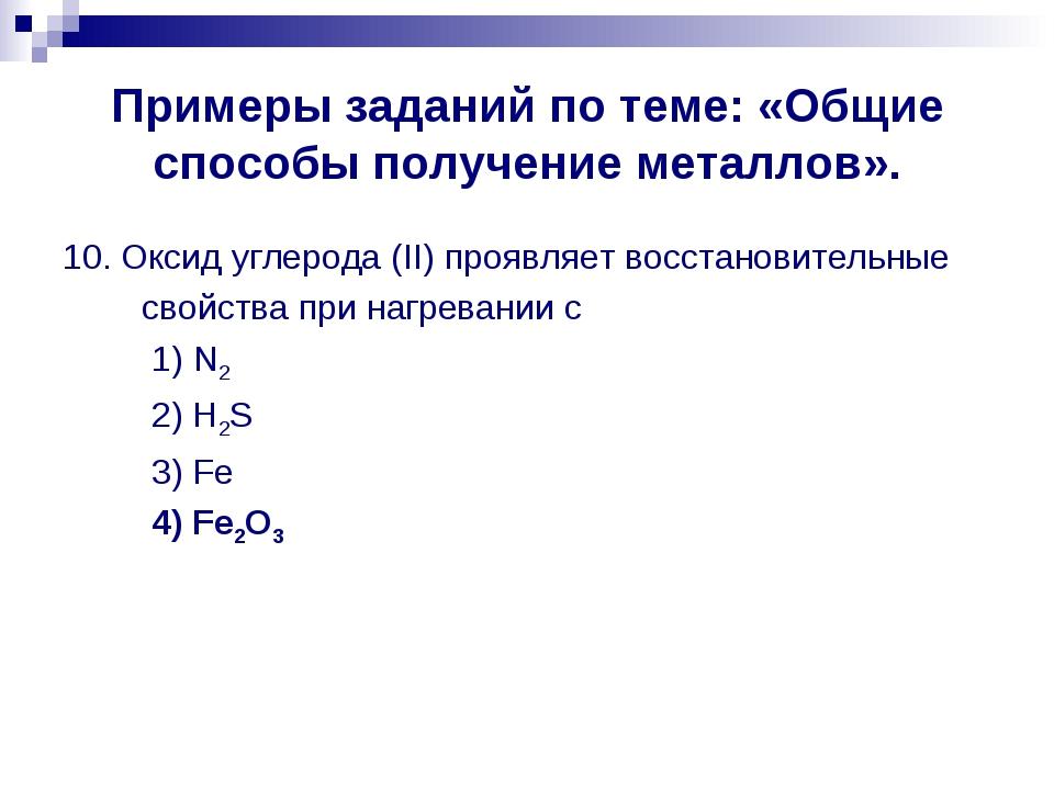 Примеры заданий по теме: «Общие способы получение металлов». 10. Оксид углеро...