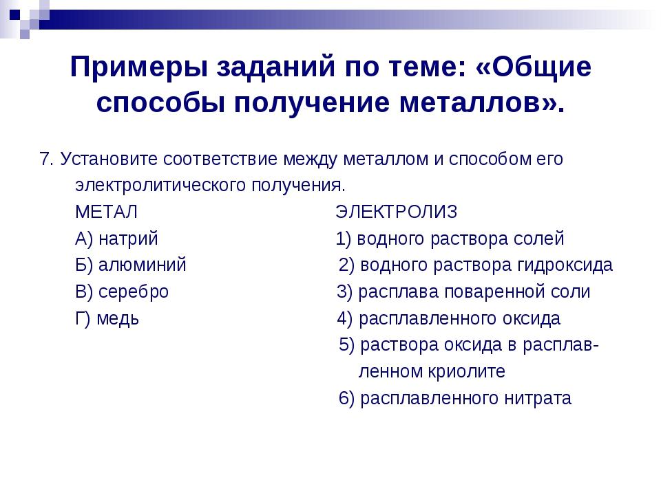 Примеры заданий по теме: «Общие способы получение металлов». 7. Установите со...