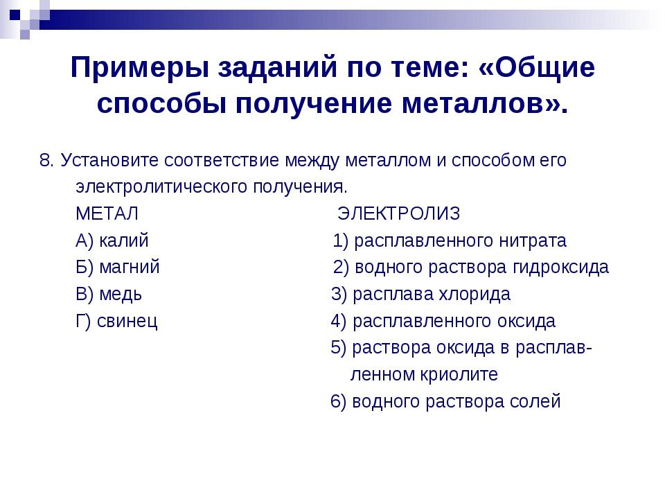 Примеры заданий по теме: «Общие способы получение металлов». 8. Установите со...