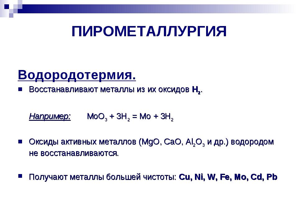 ПИРОМЕТАЛЛУРГИЯ Водородотермия. Восстанавливают металлы из их оксидов H2. Нап...