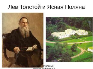 Лев Толстой и Ясная Поляна учитель начальных классов Зайцева Н.А. МОБУ СОШ №1