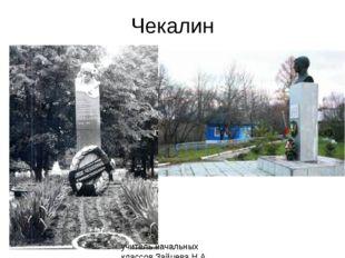 Чекалин учитель начальных классов Зайцева Н.А. МОБУ СОШ №14 г. Богородицка
