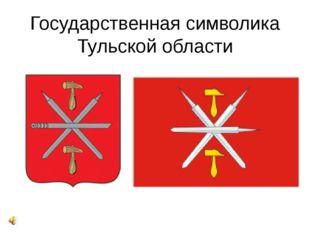 Государственная символика Тульской области