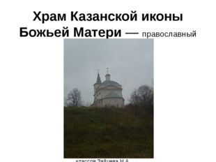 Храм Казанской иконы Божьей Матери— православный храм селе Туртень учитель н