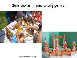 Филимоновская игрушка учитель начальных классов Зайцева Н.А. МОБУ СОШ №14 г.