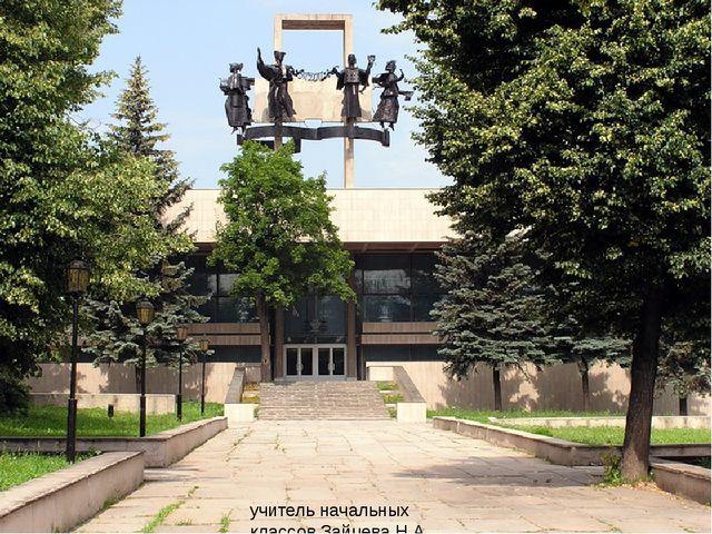 учитель начальных классов Зайцева Н.А. МОБУ СОШ №14 г. Богородицка