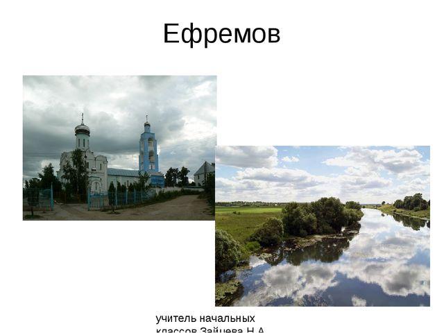 Ефремов учитель начальных классов Зайцева Н.А. МОБУ СОШ №14 г. Богородицка
