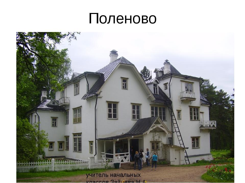 Поленово учитель начальных классов Зайцева Н.А. МОБУ СОШ №14 г. Богородицка