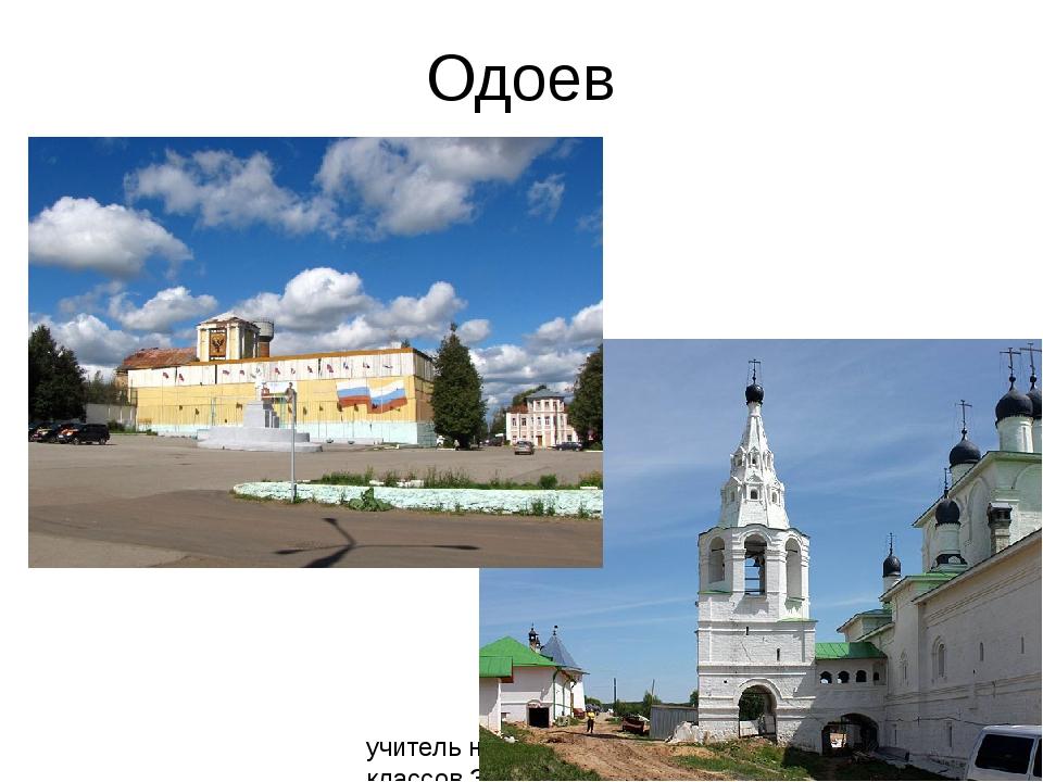 Одоев учитель начальных классов Зайцева Н.А. МОБУ СОШ №14 г. Богородицка