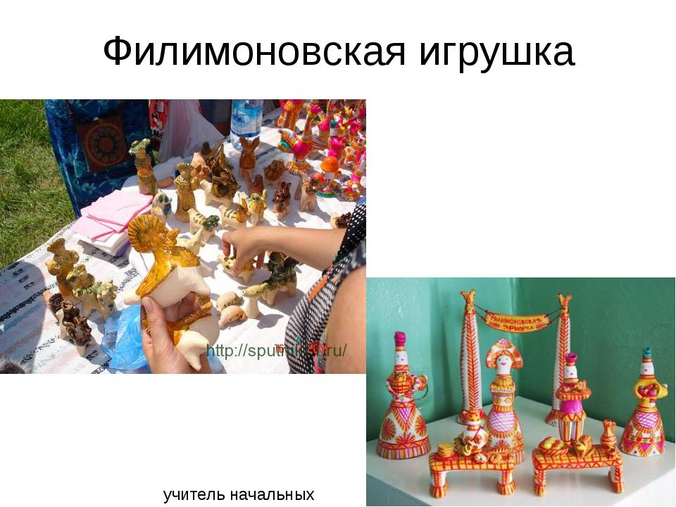 Филимоновская игрушка учитель начальных классов Зайцева Н.А. МОБУ СОШ №14 г....