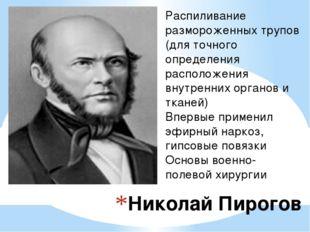 Николай Пирогов Распиливание размороженных трупов (для точного определения ра