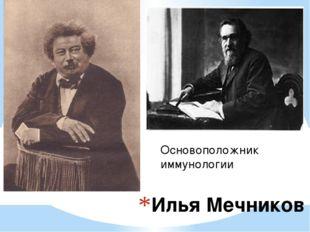 Илья Мечников Основоположник иммунологии