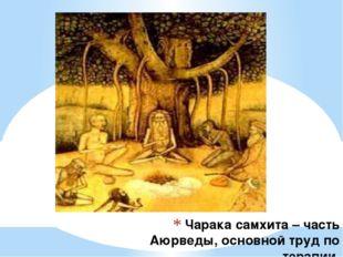 Чарака самхита – часть Аюрведы, основной труд по терапии. Приведенные примеры