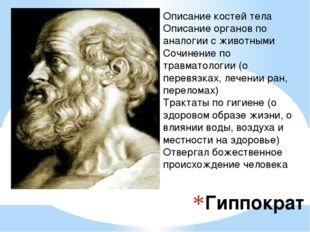 Гиппократ Описание костей тела Описание органов по аналогии с животными Сочин