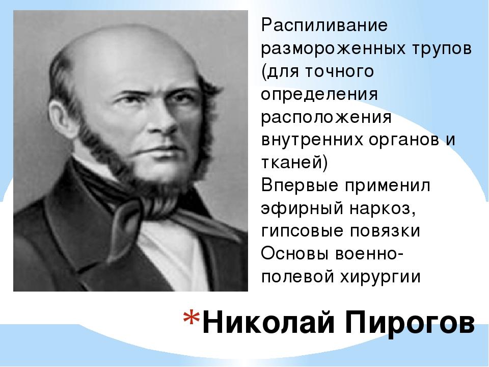 Николай Пирогов Распиливание размороженных трупов (для точного определения ра...