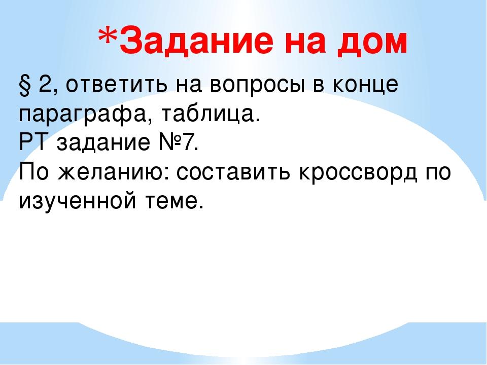 Задание на дом § 2, ответить на вопросы в конце параграфа, таблица. РТ задани...