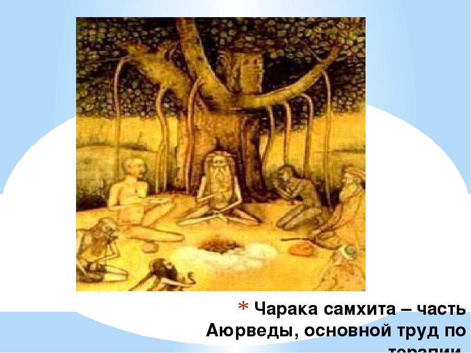 Чарака самхита – часть Аюрведы, основной труд по терапии. Приведенные примеры...