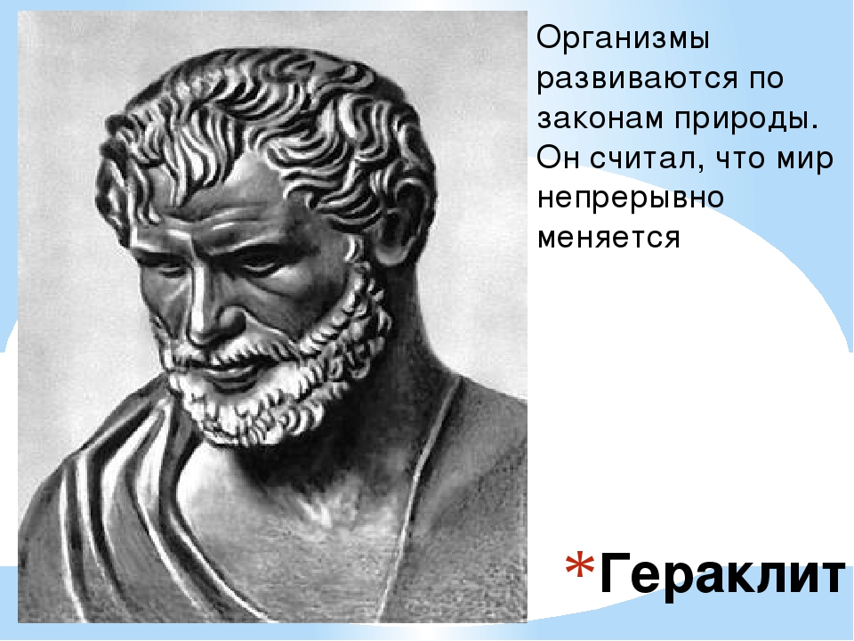 Гераклит Организмы развиваются по законам природы. Он считал, что мир непреры...