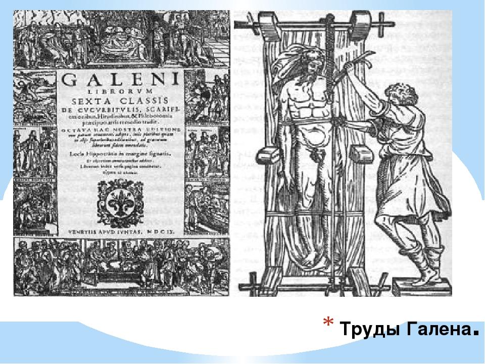 Труды Галена.