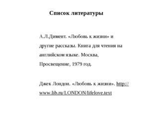 Список литературы А.Л.Димент. «Любовь к жизни» и другие рассказы. Книга для ч