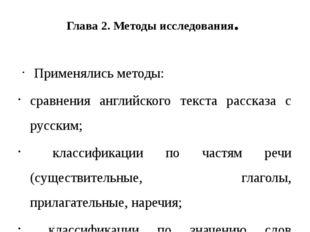 Глава 2. Методы исследования. Применялись методы: сравнения английского текст