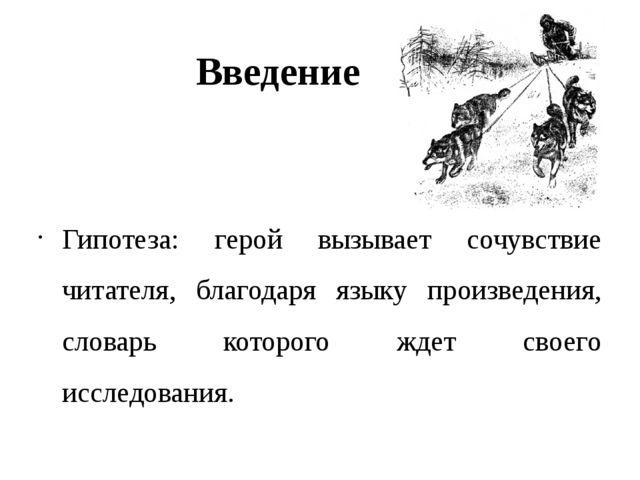 Введение Гипотеза: герой вызывает сочувствие читателя, благодаря языку произв...