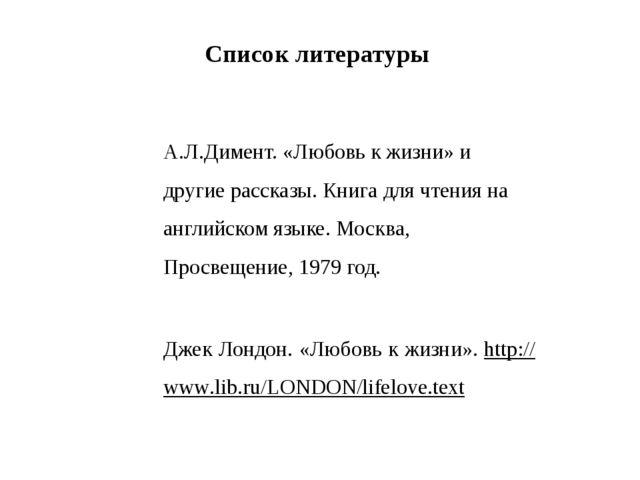 Список литературы А.Л.Димент. «Любовь к жизни» и другие рассказы. Книга для ч...
