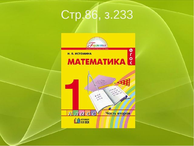 Стр.86, з.233