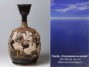 "Лекіф «Полювання на вепра"" 390-380 рр. до н.е. Майстер Ксенофант"