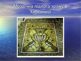 Мозаїчна підлога храму в Херсонесі