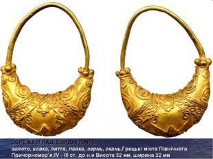 СЕРЕЖКИ ЛАД'ЄВИДНі ПАРНІ золото, ковка, лиття, пайка, зернь, скань.Грецькі мі