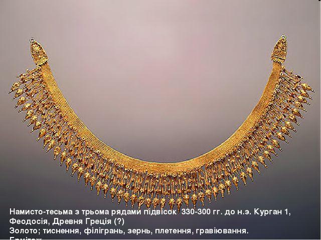 Намисто-тесьма з трьома рядами підвісок 330-300 гг. до н.э. Курган 1, Феодосі...