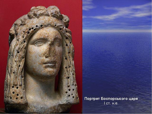 Портрет Боспорського царя I ст. н.е.