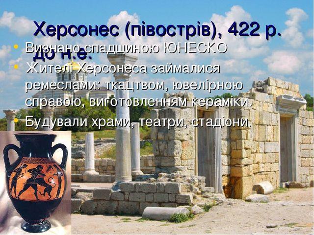 Херсонес (півострів), 422 р. до н.е. Визнано спадщиною ЮНЕСКО Жителі Херсонес...