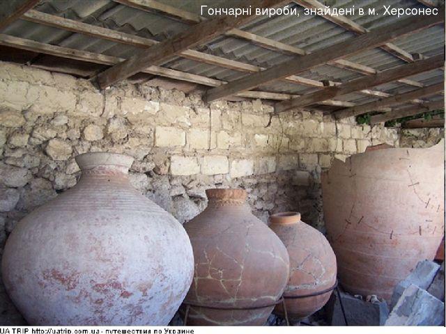Гончарні вироби, знайдені в м. Херсонес