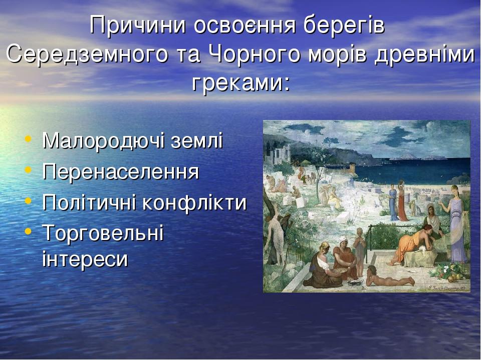 Причини освоєння берегів Середземного та Чорного морів древніми греками: Мало...
