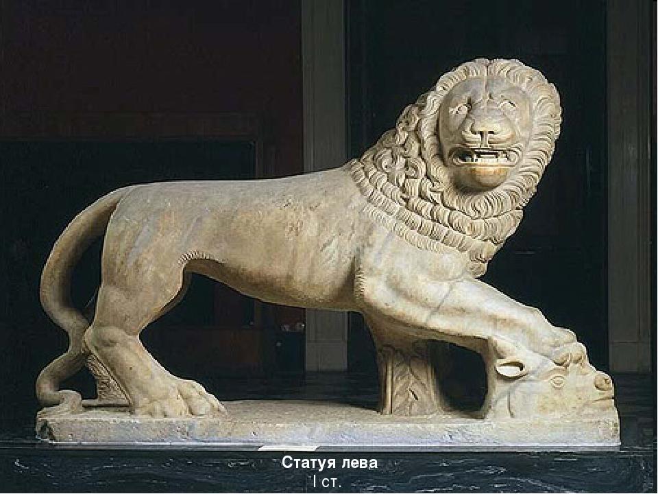 Статуя лева I ст.