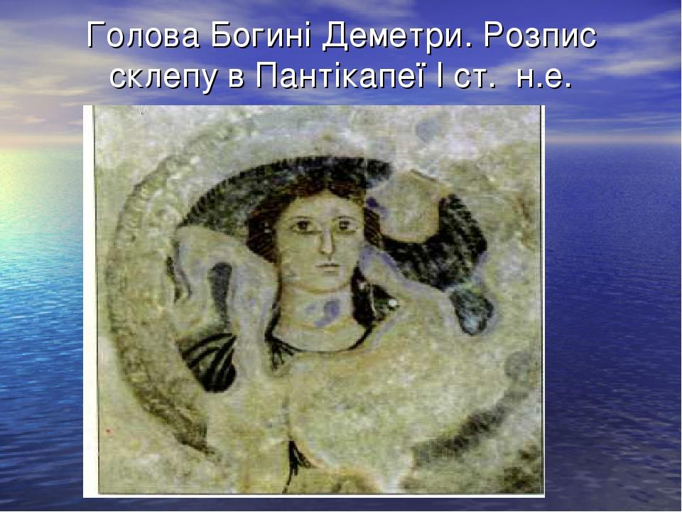 Голова Богині Деметри. Розпис склепу в Пантікапеї І ст. н.е.
