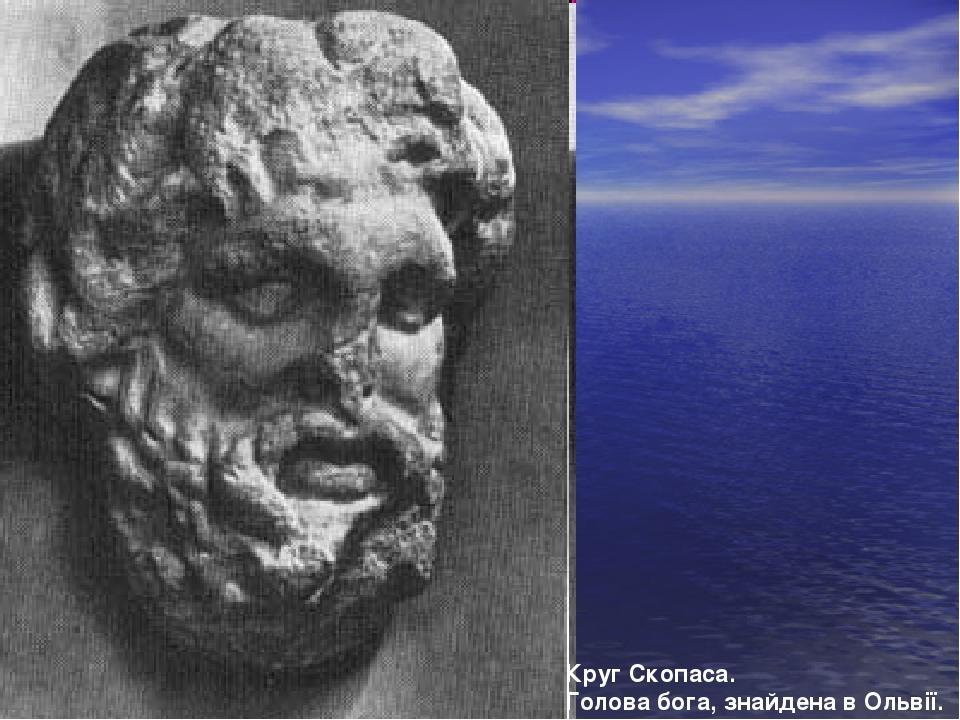 Круг Скопаса. Голова бога, знайдена в Ольвії.
