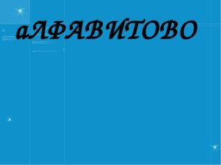 аЛФАВИТОВО