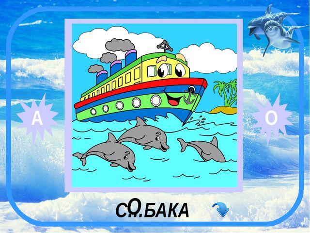 Ребята! Кар-Карыч собирается в морское путешествие. Помогите ему раскрасить к...