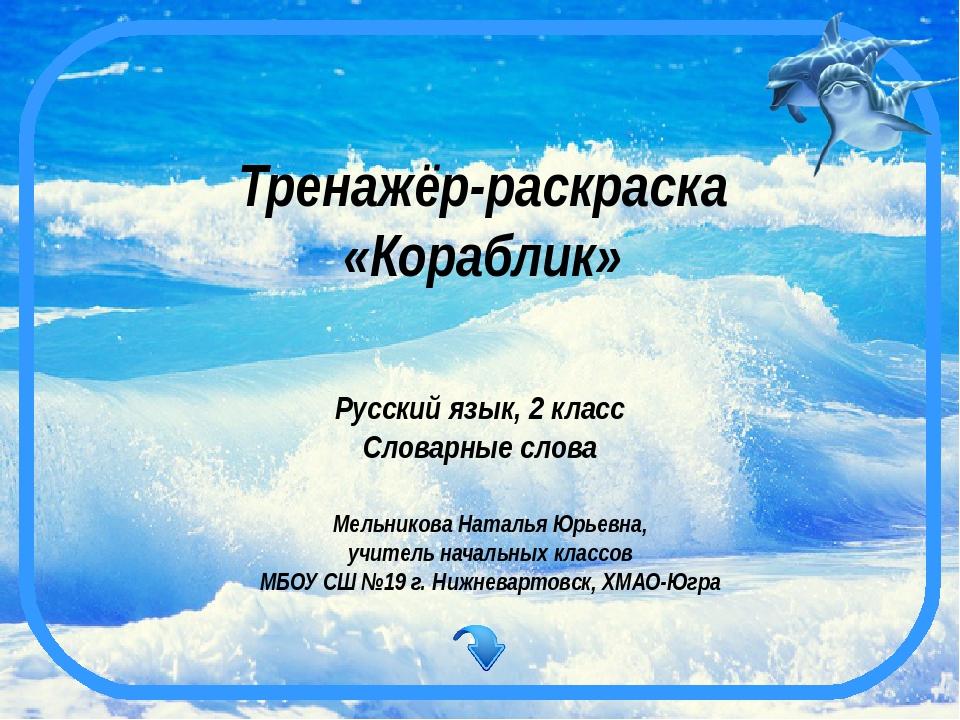 Тренажёр-раскраска «Кораблик» Русский язык, 2 класс Словарные слова Мельников...
