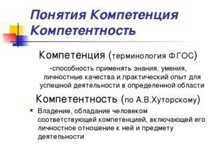 Понятия Компетенция Компетентность Компетенция (терминология ФГОС) -способнос