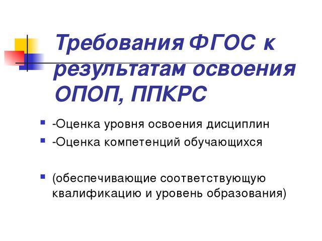 Требования ФГОС к результатам освоения ОПОП, ППКРС -Оценка уровня освоения ди...