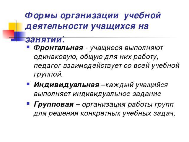 Формы организации учебной деятельности учащихся на занятии: Фронтальная - уча...