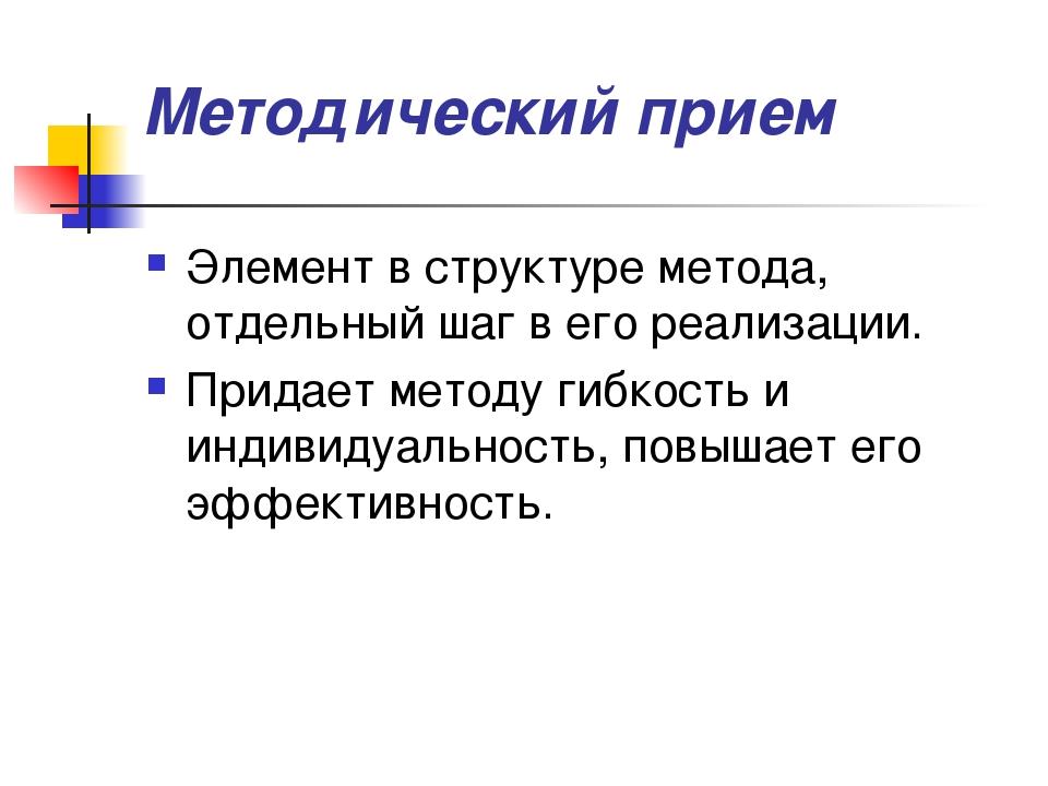 Методический прием Элемент в структуре метода, отдельный шаг в его реализации...