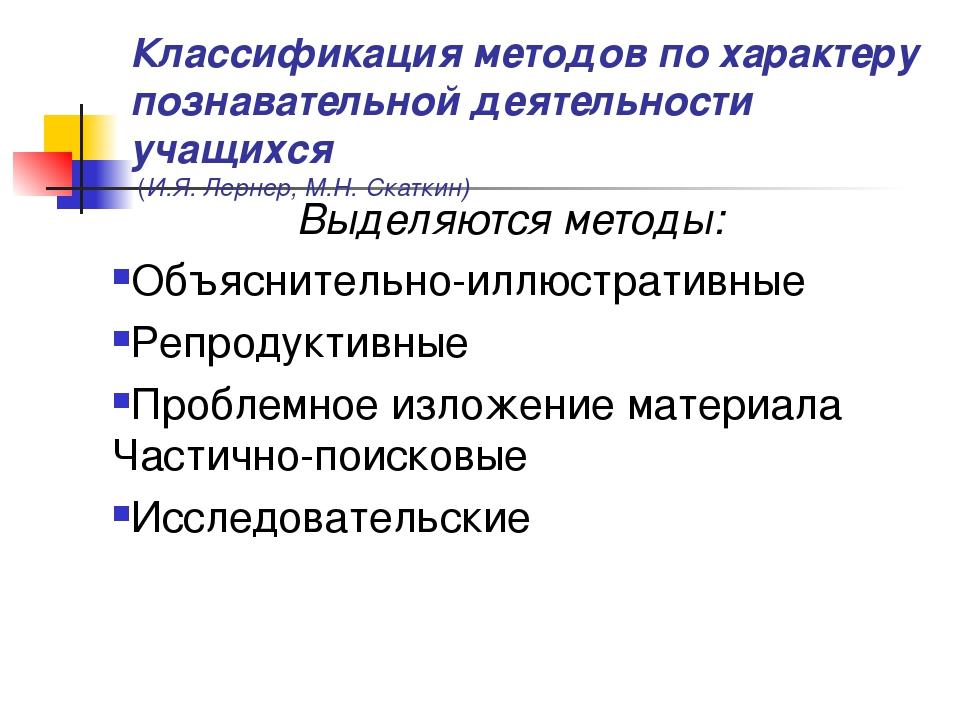 Классификация методов по характеру познавательной деятельности учащихся (И.Я....
